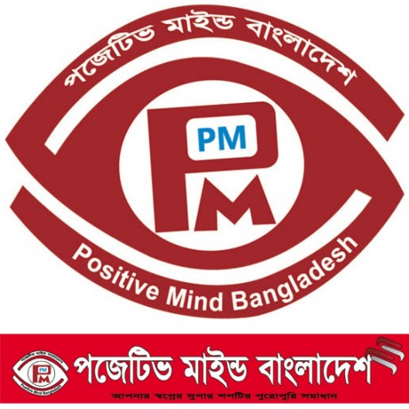 Positive Mind Bangladesh